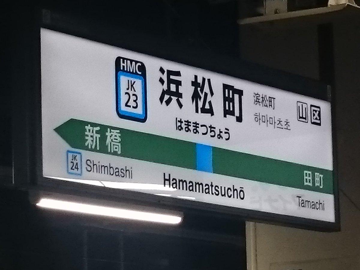 これがJR東の最新型駅名標ですね。 https://t.co/L2liRyh0LZ