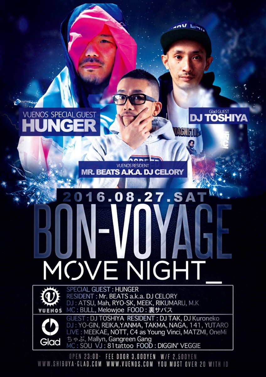 【今週土曜日】#ボンボヤ @VUENOS_CLUB GUEST:HUNGER(Gagle) @Glad_shibuya GUEST: DJ TOSHIYA 豪華メンツで8月最後の週末を渋谷にて開催✴︎ お待ちしておりマス