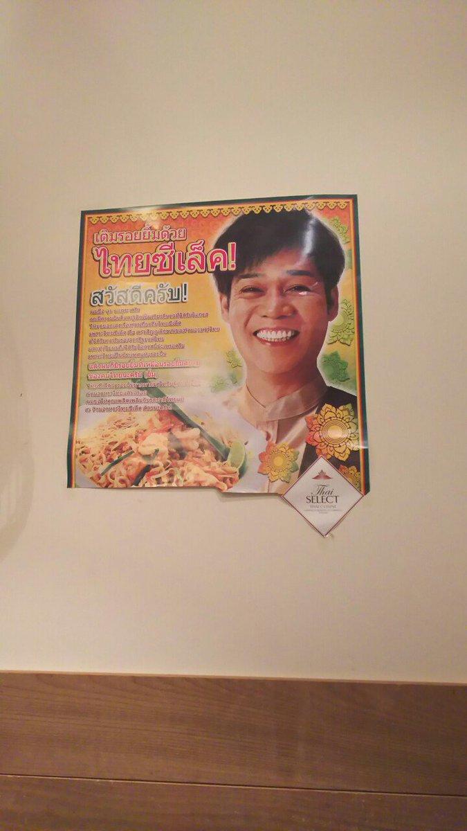 タイ料理のお店きたんやけどツラい笑うやめて