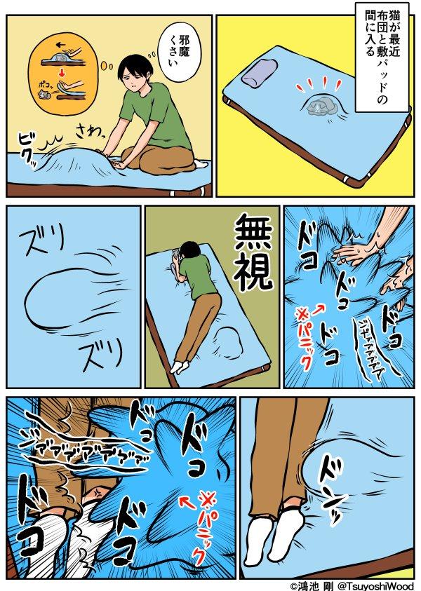 [漫画]【漫画日記】はったおすぞ[]