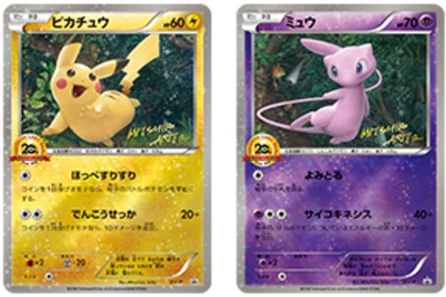 Japan's 20th Anniversary Festa Tournaments will feature cards printed with Mitsuhiro Arita's signature as prizes.