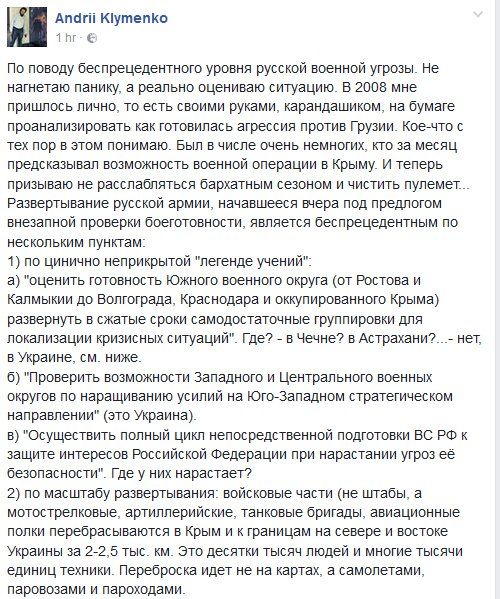ВС РФ проявляют показательную активность на границе с Украиной и на временно оккупированной территории Крыма, - Госпогранслужба - Цензор.НЕТ 266