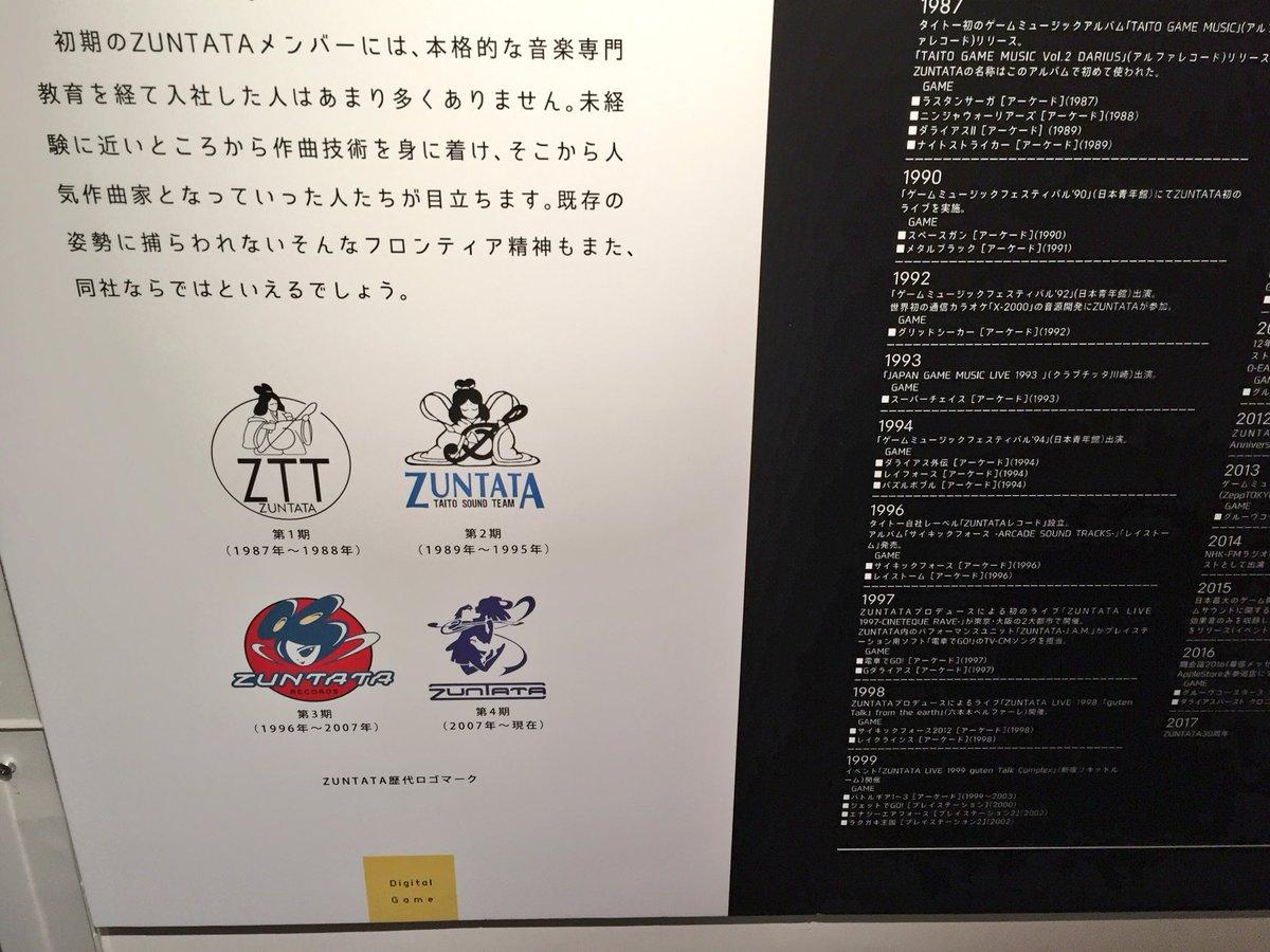 冷静に考えると博物館にZUNTATAの歴史が展示されてるってすごい未来が来たもんだよ https://t.co/CLg8z7hiV1