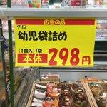 怖すぎるwスーパーで売られていた広告の品が色々と闇深い!