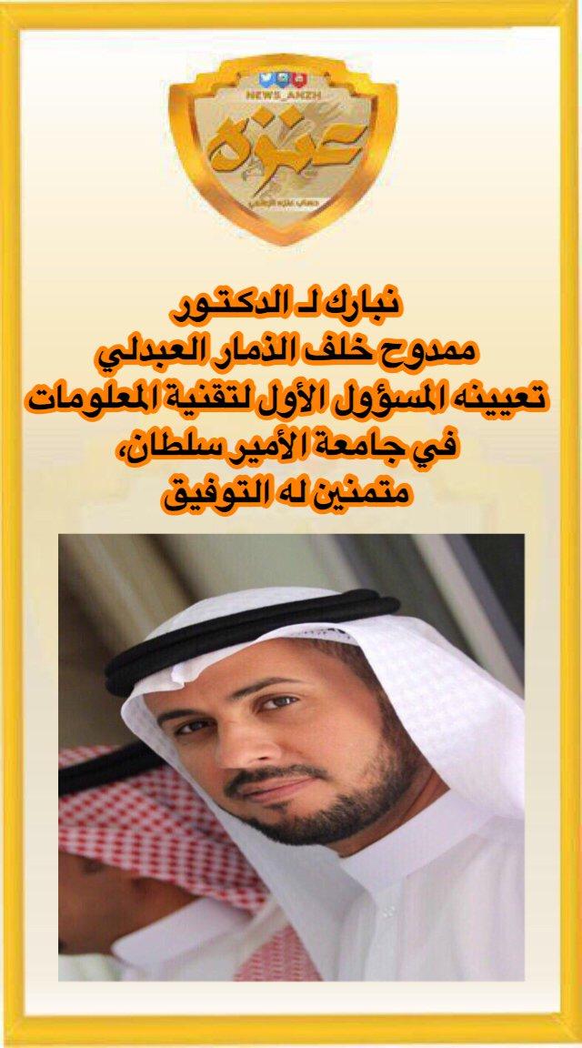 الدكتور ممدوح العبدلي المسؤول الاول Cr0DASfXgAAppMa.jpg