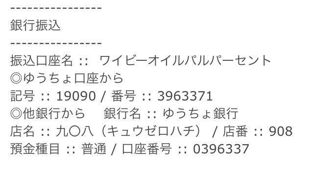908 支店 名 ゆうちょ 銀行