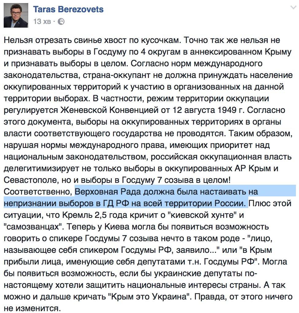 Кремль проигнорирует непризнание Западом выборов в оккупированном Крыму, - Песков - Цензор.НЕТ 8134