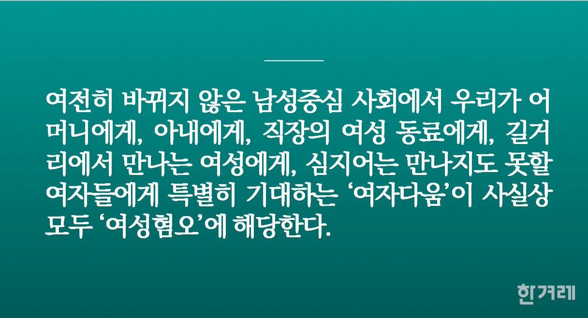 [황현산 칼럼] '여성혐오'라는 말의 번역론 https://t.co/UonHpYVlM9