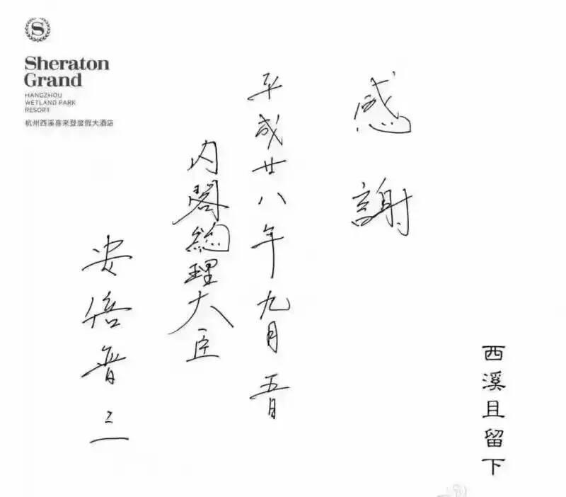 日本国内阁总理首相安倍晋三,G20结束后,留给杭州下榻酒店清扫阿姨的便签。 https://t.co/GBW0UZuELc
