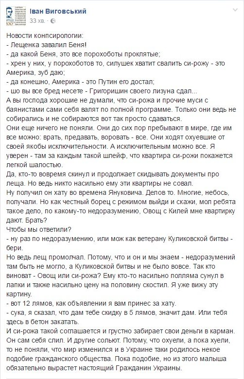 Каждый раз в противостоянии между украинцами и поляками победителем всегда была Россия, - вице-спикер Сыроид - Цензор.НЕТ 1619