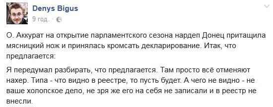 Иванющенко не снят с международного розыска Интерпола, - замгенпрокурора Енин - Цензор.НЕТ 8929