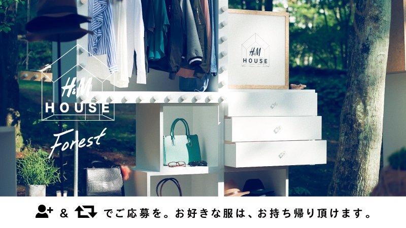【H&M HOUSE】森まるごとクローゼット!? 秋服に囲まれたファッションの森に友達と遊びに来ませんか?フォロー&RTでご応募ください。