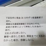 高須先生に脅迫状!犯人の要求金額安いなこれ!