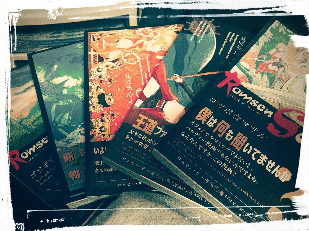 ロムセンサーガ全5巻、部数がアレなもんでリアル書店では遭遇できないかもしれませんが、そこそこ楽しんでもらえると思いますので在庫ある内によろしくお願いします!https://t.co/5MPJTuooR5 https://t.co/fgfwwHjnTw