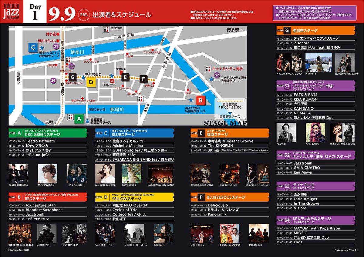 今夜はnakasu Jazz 2016 vol.8。私はYELLOWステージで21時20分〜22時、フライドプライドのリーダー横田明紀男さんとDuoでお送りします♫ぜひぜひ会いに来てねー! https://t.co/hfFyJQpZao