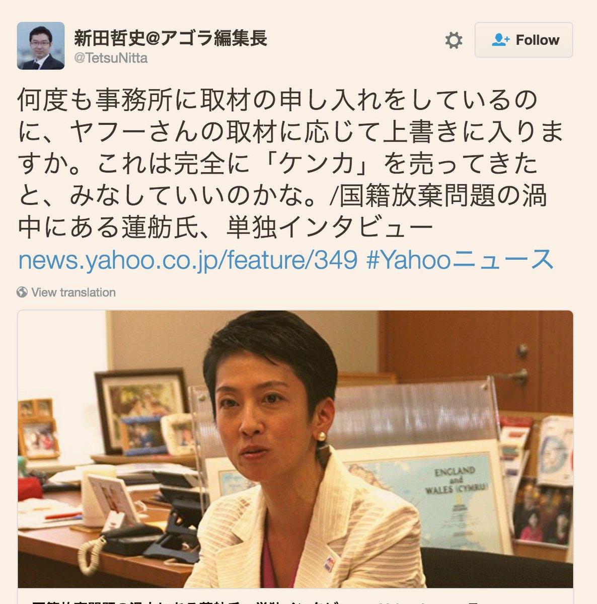 アゴラの編集長が、インタビュー申し込んでたのに、相手が野嶋さんを選んだことに「ケンカを打ってきた?」みたいなことをつぶやいている。なんか、思考回路が「メディアヤクザ」だね… https://t.co/ndET0vZE5f