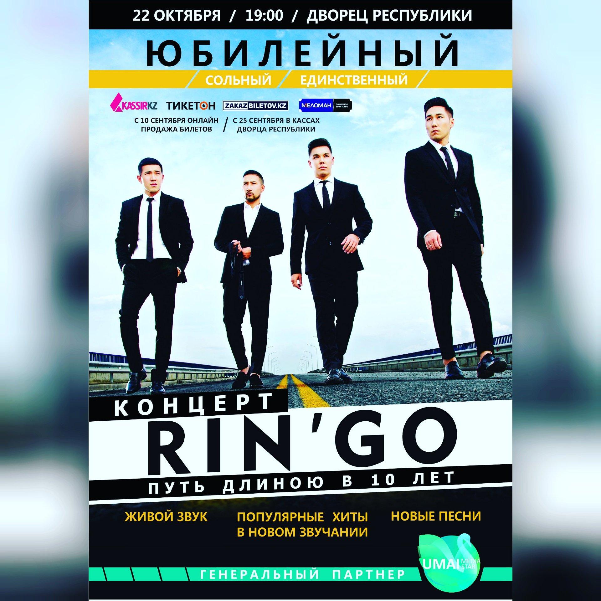 Ссылки Агентство заказ билетов на концерты в алматы дворец республики для города