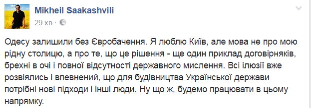 Порошенко и Гройсман взяли на себя ответственность за решение о проведении  Евровидения-2017 в Киеве, - Аласания - Цензор.НЕТ 937