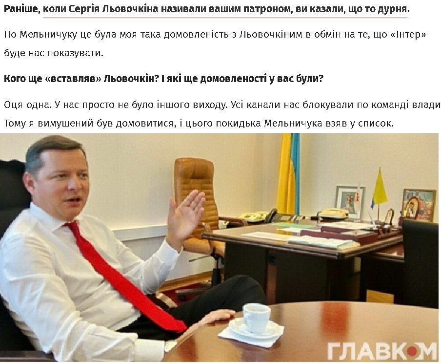 Порошенко уволил главу Киевской ОГА Мельничука - Цензор.НЕТ 6455