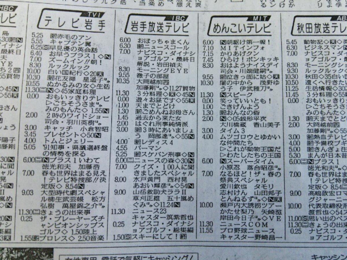 欄 北海道 テレビ