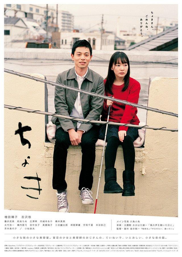 増田璃子と吉沢悠のW主演作が12月公開、川島小鳥によるポスタービジュアルも https://t.co/i1Rq4kpCOl