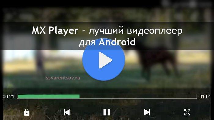Плеер для андроид для avi