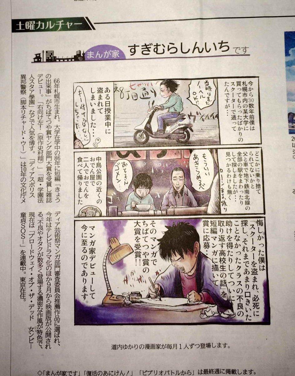 こないだ北海道新聞に載ったマンガです。 https://t.co/dTOtuTLNwt