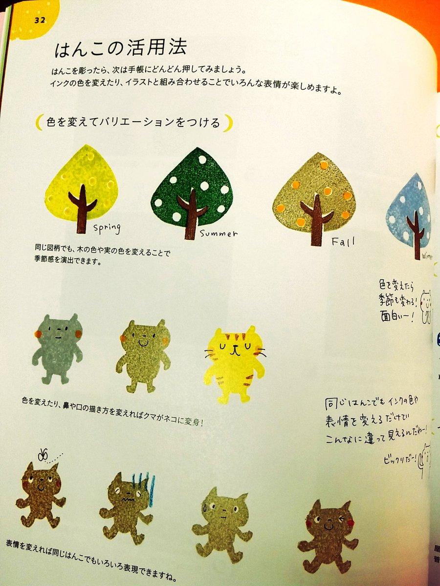 """トゥールズ大阪梅田店 on twitter: """"【かわいい手帳の描き方レッスン"""