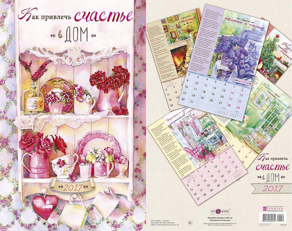 Календари открытки опт