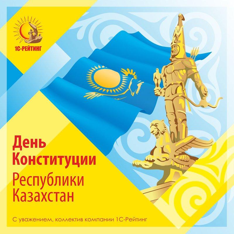 поздравление с днем конституции республики казахстана сначала определимся