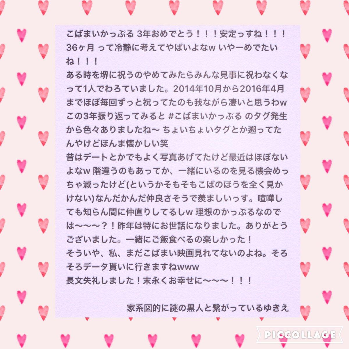 3 ヶ月 記念 日 英語