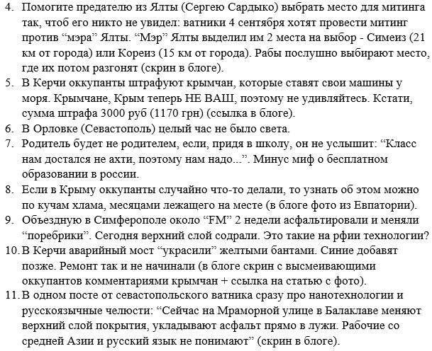 """""""Я думаю, это хорошая идея"""", - Медведев о проведении """"конгресса соотечественников"""" в оккупированном Крыму - Цензор.НЕТ 149"""