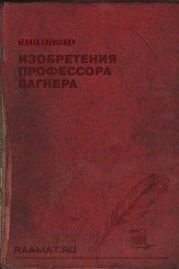Скачать книгу беляев человек амфибия