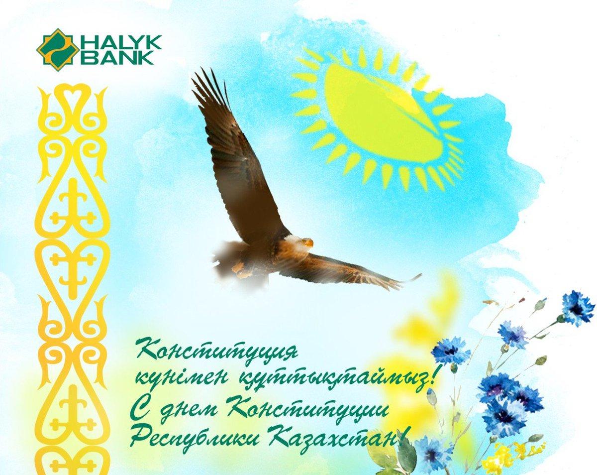 Конституция поздравления с днем казахстана