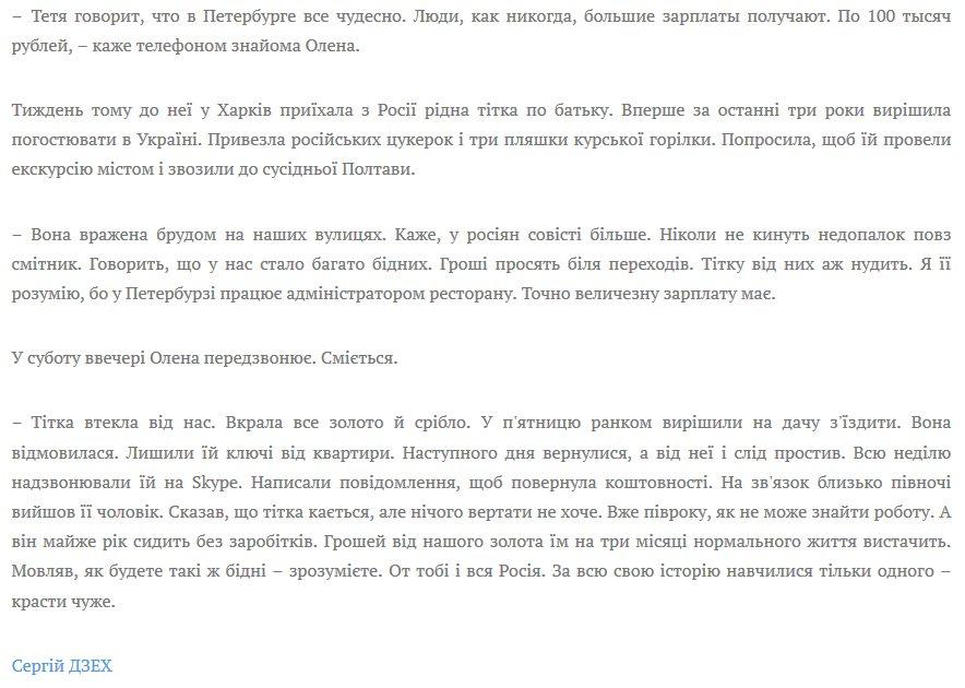 """""""У меня очень позитивный настрой по поводу наших исков"""": Севостьянова об исках Украины против РФ - Цензор.НЕТ 916"""