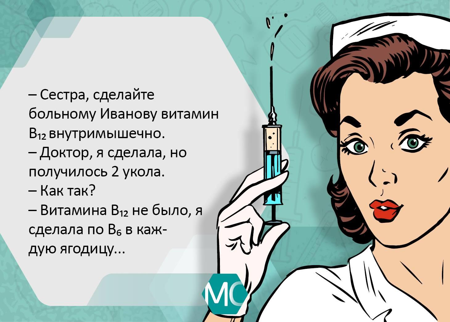 приколы про медиков с картинками несколько