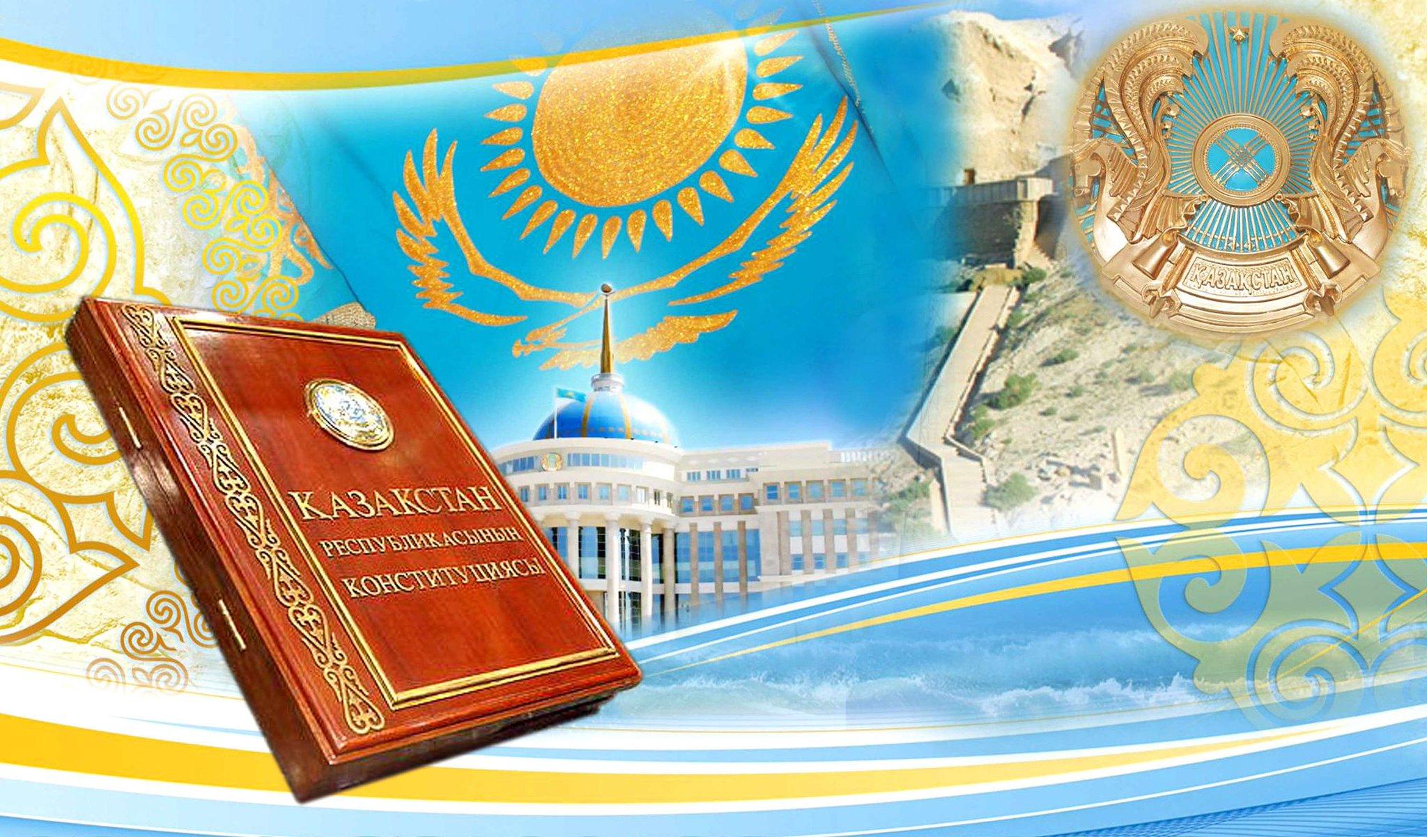 фото к дню конституции казахстана