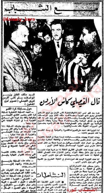 Thumbnail for النادي الفيصلي يحقق لقب بطولة كأس الاردن عام 1967