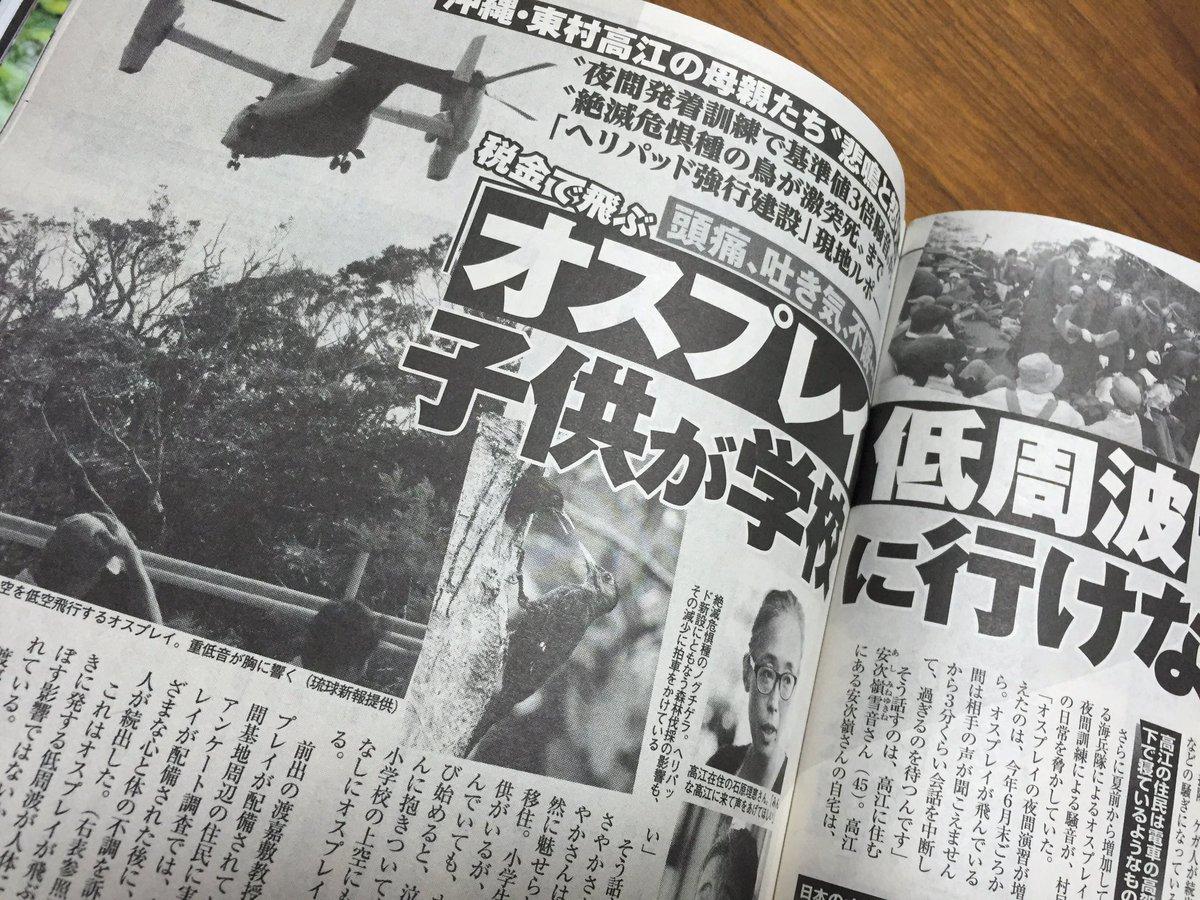 """本日火曜日発売の『女性自身』(9月13日号)に、沖縄の高江について記事を書いています。こうしている間にも、工事が進み、かけがえのない""""やんばるの森""""と、人々の平穏な生活が壊されていくと思うと居ても立ってもいられなくなります。 https://t.co/jxEzA2In6a"""