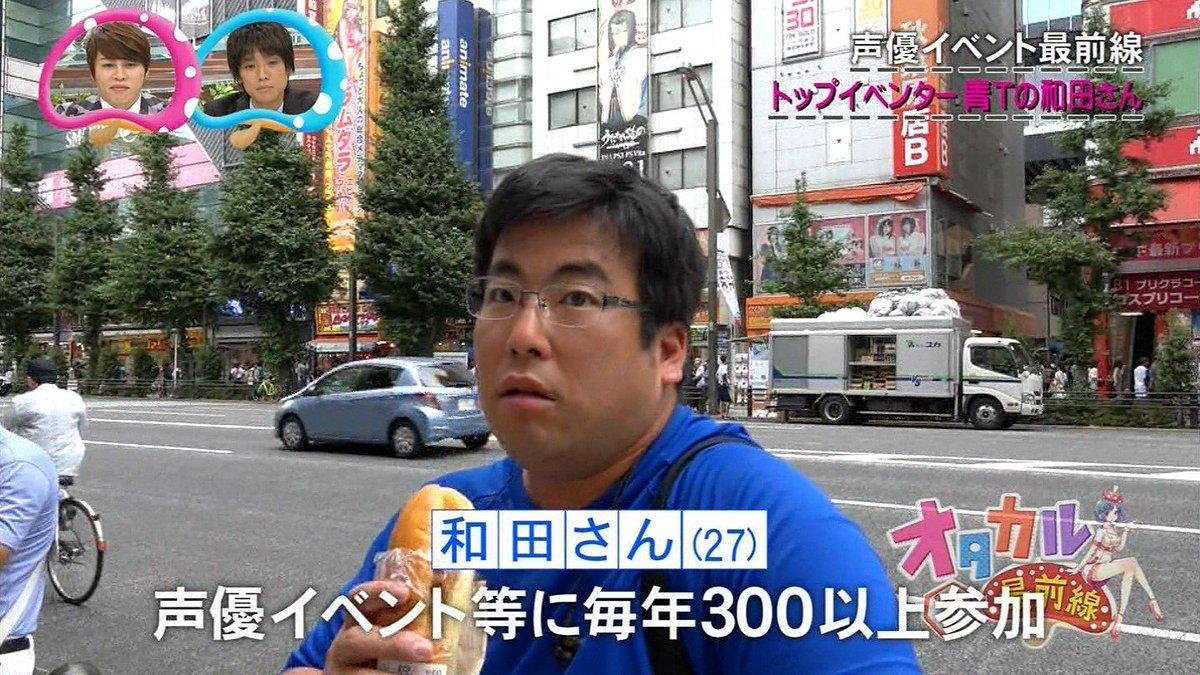 厄介 キモいわ 和田 アニ豚 声豚やけどイベンターに関連した画像-02
