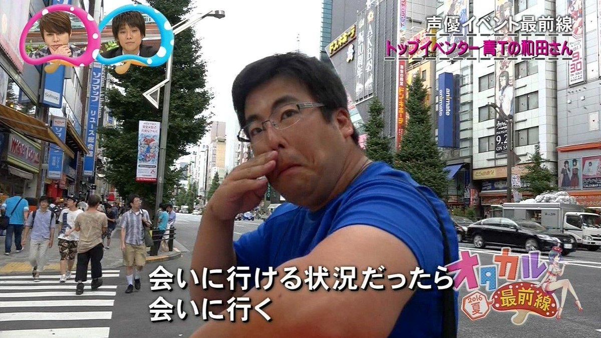 厄介 キモいわ 和田 アニ豚 声豚やけどイベンターに関連した画像-03