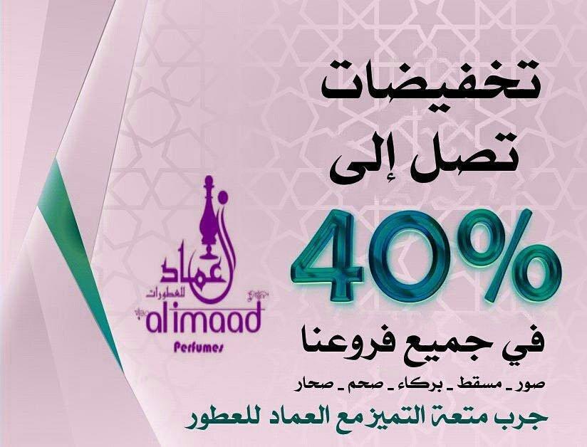 def15bbc6 العماد للعطور on Twitter: