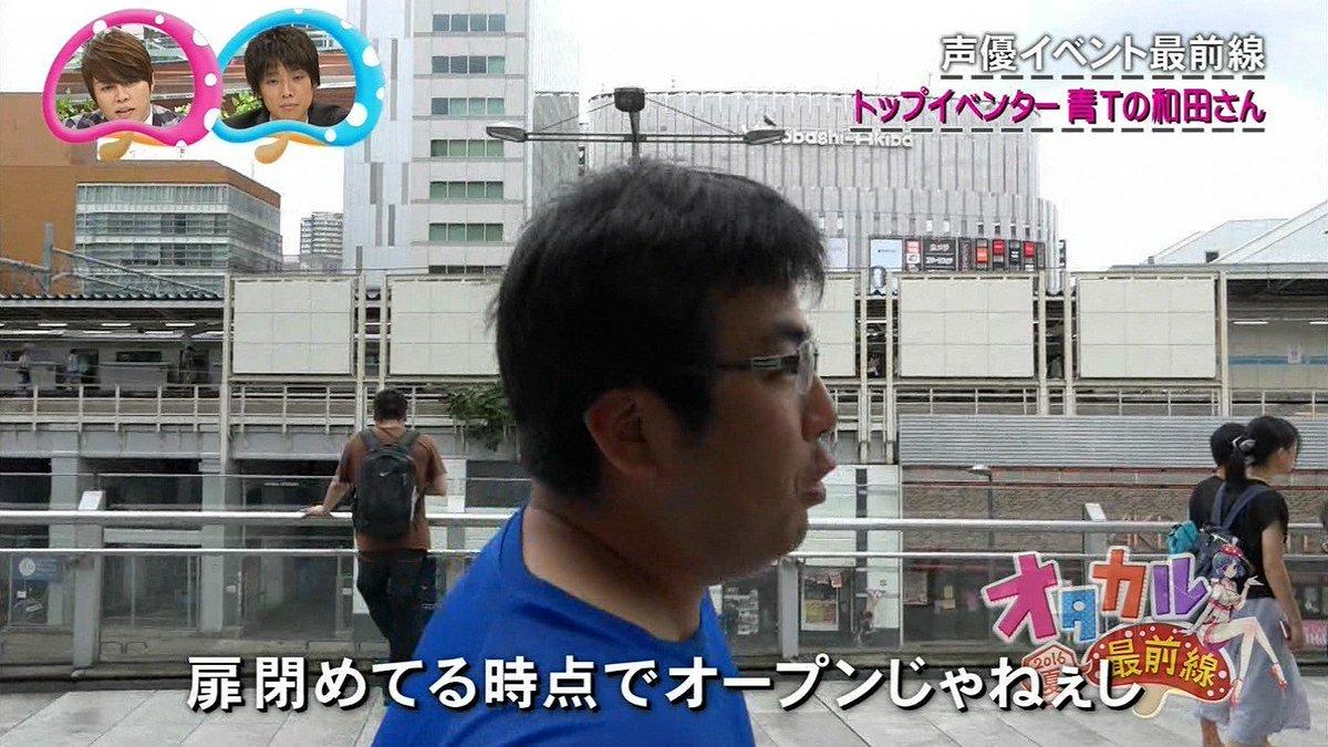 厄介 キモいわ 和田 アニ豚 声豚やけどイベンターに関連した画像-05