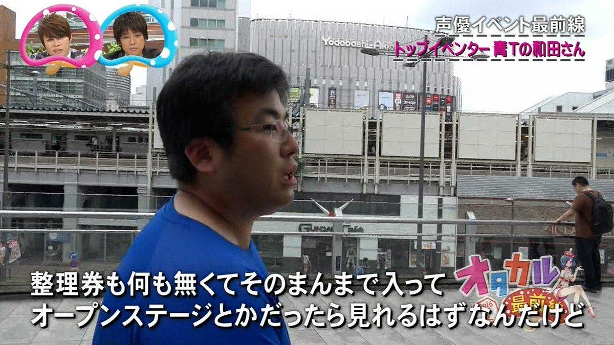 厄介 キモいわ 和田 アニ豚 声豚やけどイベンターに関連した画像-04