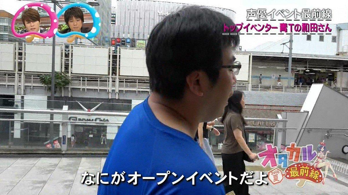 厄介 キモいわ 和田 アニ豚 声豚やけどイベンターに関連した画像-06