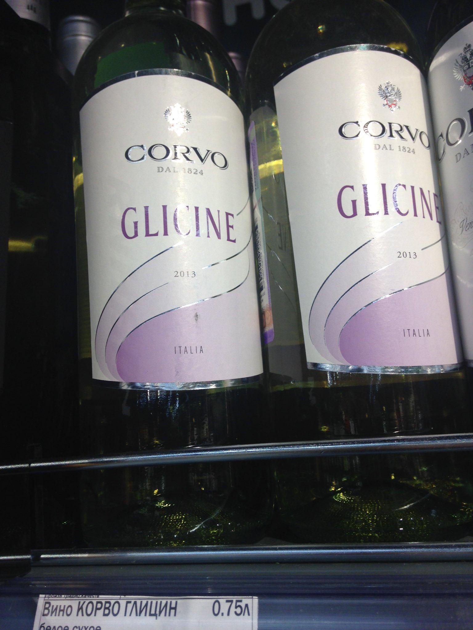 Поттер, картинка с вином глицин