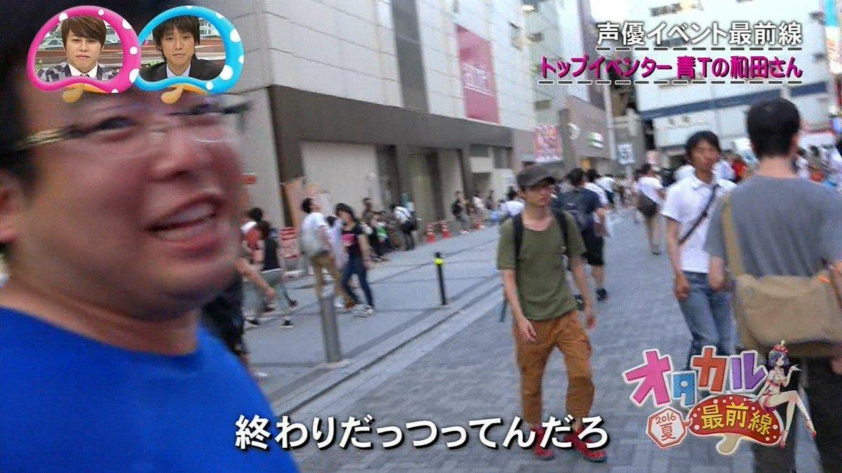 厄介 キモいわ 和田 アニ豚 声豚やけどイベンターに関連した画像-07
