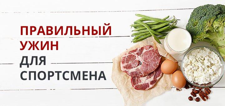 Правильный ужин для похудения рецепты