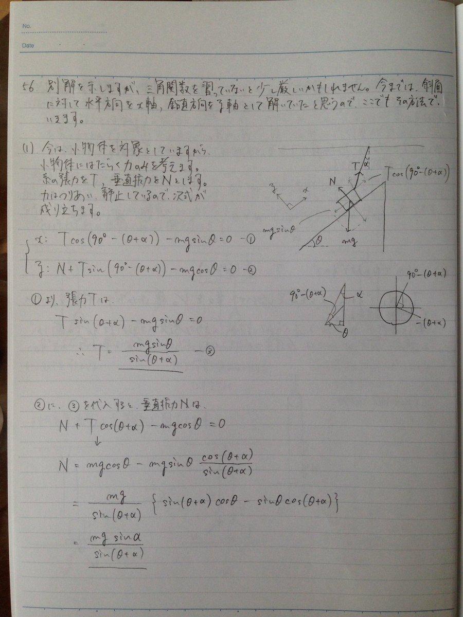 基礎 セミナー 物理 物理