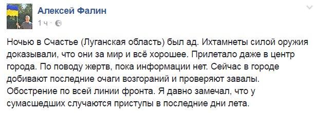 С полуночи 31 августа на Донбассе объявлен режим тишины, боевики продолжают обстрелы Мариуполя и Широкино, - пресс-офицер - Цензор.НЕТ 2343